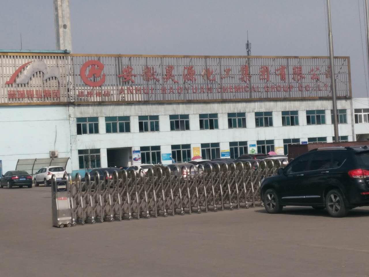 安徽昊源化工集团43
