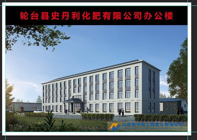 轮台县史丹利化肥有限公司办公楼30