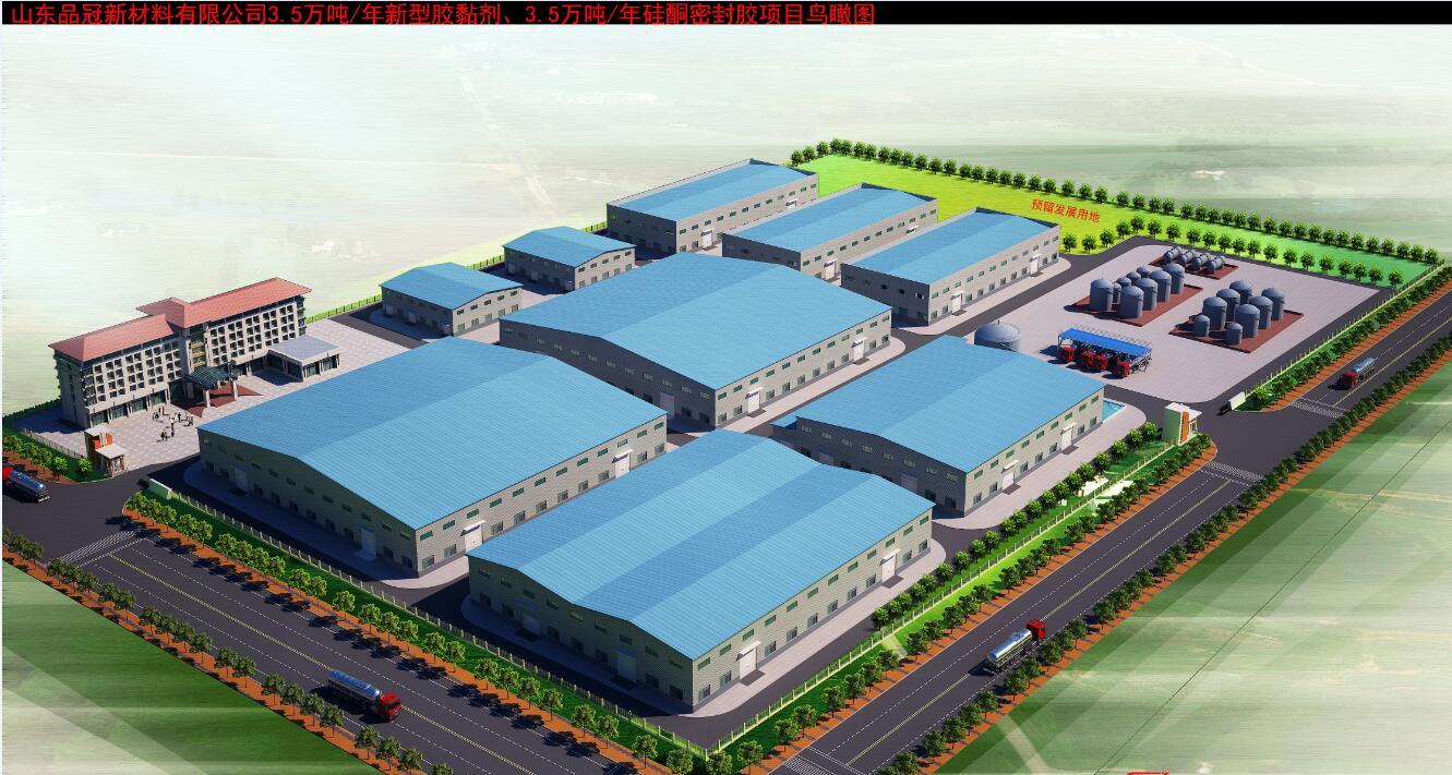 山东品冠新材料有限公司3.5万吨/年新型胶黏剂、3.5万吨/年硅13